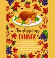 thanksgiving day dinner invitation poster vector image