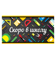 Card with Back to school cyrillic text vector image