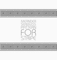 seamless pattern of meander ornament monochrome vector image