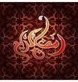 Arab calligraphy greeting message for Ramadan vector image