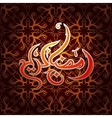Arab calligraphy greeting message for Ramadan vector image