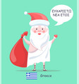 greece santa claus with phrase vector image