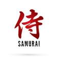samurai text design vector image