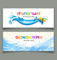 banners songkran festival of thailand vector image vector image