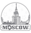 Moscow Russia - sticker with the building of MSU vector image