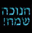 brilliant blue inscription hebrew sameah hanukkah vector image