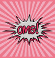 omg comic speech bubble pop art vector image