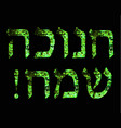 brilliant green inscription hebrew sameah hanukkah vector image