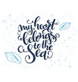 hand lettering summer text about sea with vector image