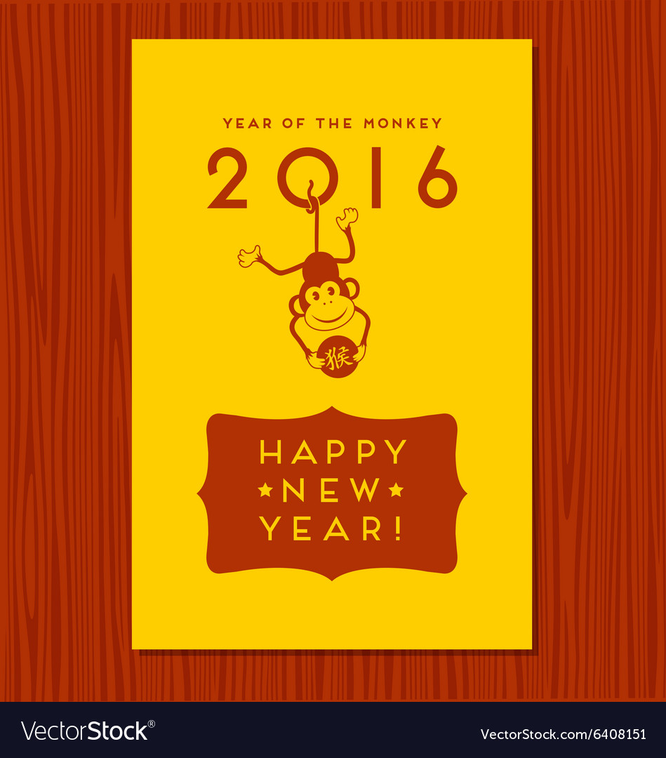 Happy new year greeting card with cute monkey vector