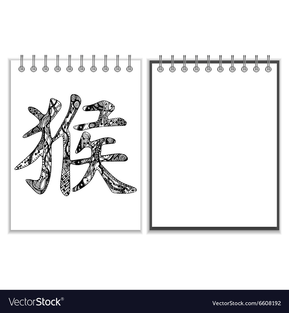 Ringbound notebook with monkey hieroglyph vector