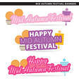 mid autumn festival banners vector image