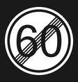 end maximum speed limit 60 sign flat icon vector image