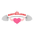 I love bodybuilding A symbol of a strong heart vector image
