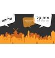 skyline of old city Jerusalem Yom kippur  Jewish vector image