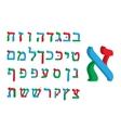 3d letter Hebrew Color Hebrew font Multicolored vector image