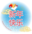 Chinese Red Fire Rooster New Year Design vector image
