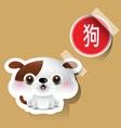 Chinese Zodiac Sign Dog Sticker vector image vector image