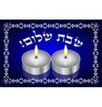shabat candles vector image