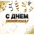 Gold sparkles background Happy Birthday Russian vector image