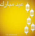 Lantern Eid Mubarak Blessed Eid card in format vector image