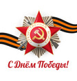 9 may medal ribbon russian victory day vector image