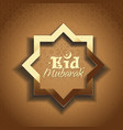 arabic style with inscription - eid mubarak vector image