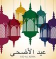 Eid Al Adha lantern card in format vector image