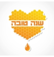 greeting card for Jewish holiday Rosh Hashanah vector image