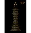Holocaust Yizkor prayer vector image vector image