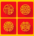 chinese four blessing symbol vector image