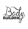 Modern brush inscription body building vector image