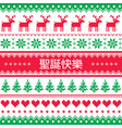 merry christmas in chinese cantonese pattern gree vector image