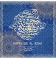 happy eid al adha arabic islamic calligraphy vector image