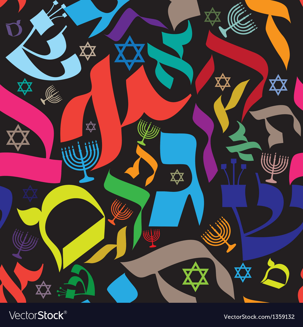 Hebrew seamless pattern vector