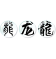 Chinese character dragon vector image