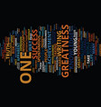 greatness text background word cloud concept vector image