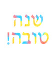 the inscription shana tova hebrew watercolor vector image