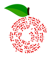 shana tova text apple vector image vector image