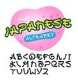 Japanese design alphabet vector image