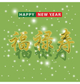 Happy New Year greetings with you on green tone vector image