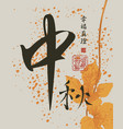 chinese hieroglyph autumn happiness truth vector image