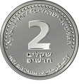 Reverse Israeli silver money two shekel coin vector image