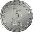 Reverse Israeli money five shekel coin vector image