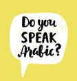 do you speak arabic vector image