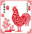 2017 Chinese Year Of The Rooster vector image