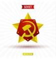 Soviet star hammer and sickle volume vector image
