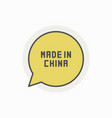colorful made in china speech bubble vector image