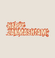 indian holiday janmashtami vector image