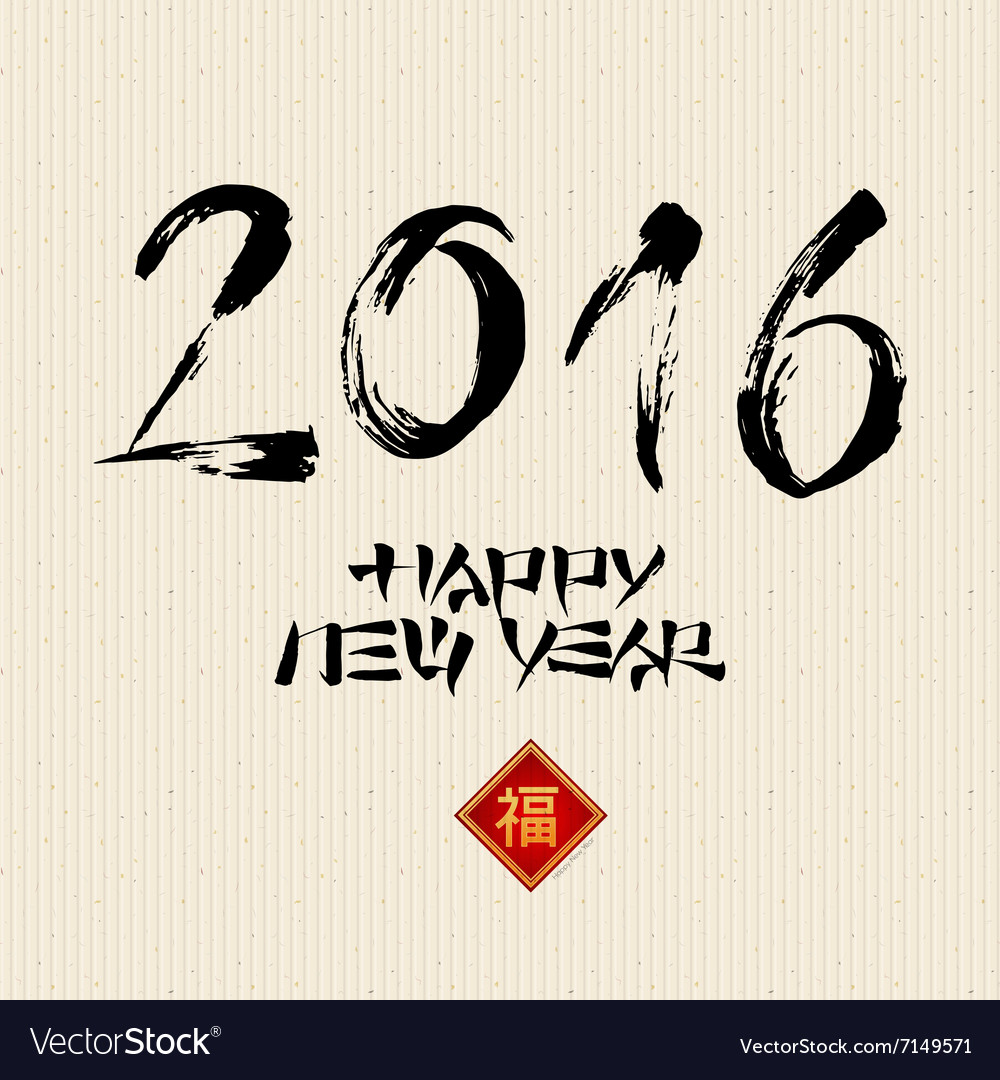 Happy chinese new year 2016 greeting card vector